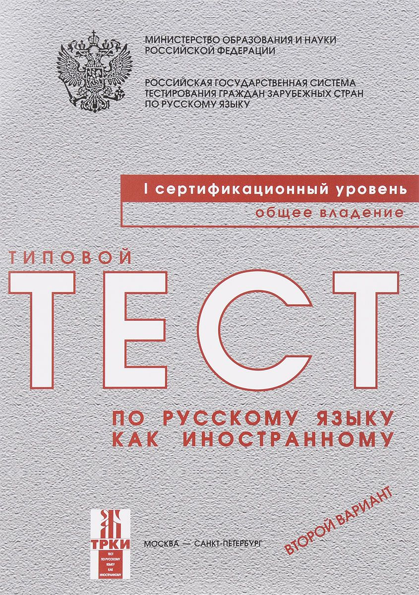 Level Of Russian Language 23