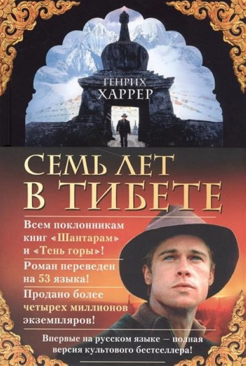 Seven Years In Tibet Book